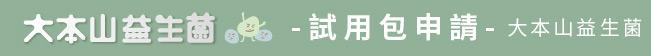 益生菌_試吃